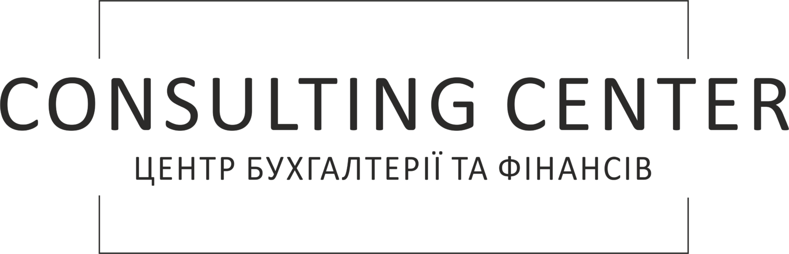 Consulting Center — центр бухгалтерії та фінансів